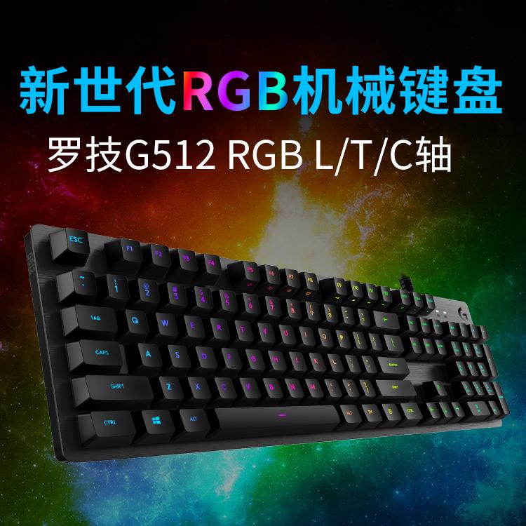 官方旗舰店罗技G512有线电竞游戏吃鸡RGB机械键盘 类樱桃红轴茶轴青轴手感 金属面板 绝地求生神器 USB