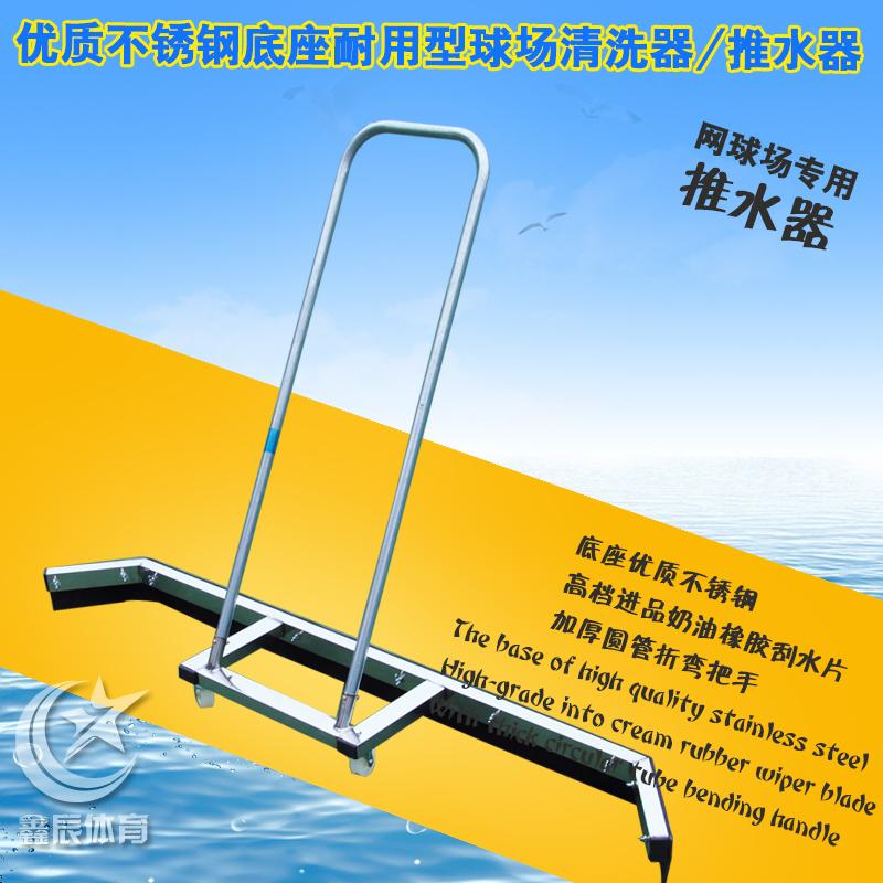 推水器不鏽鋼刮水工具橡膠條地刮場網球地場籃球場館刮地器清潔器