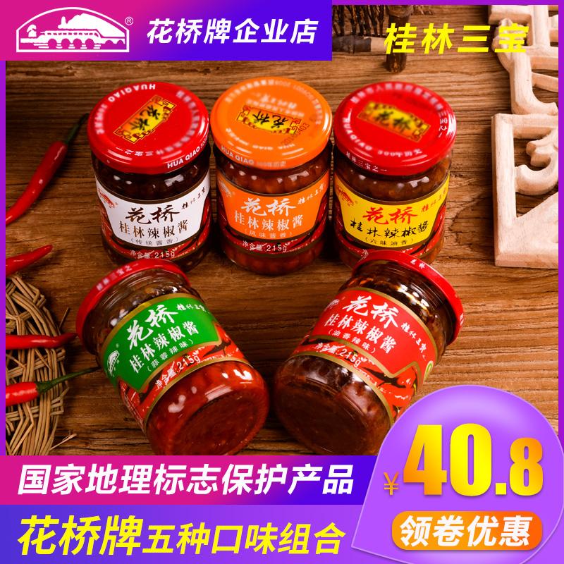 花桥牌桂林辣椒酱广西特产风味拌饭酱下饭 香辣