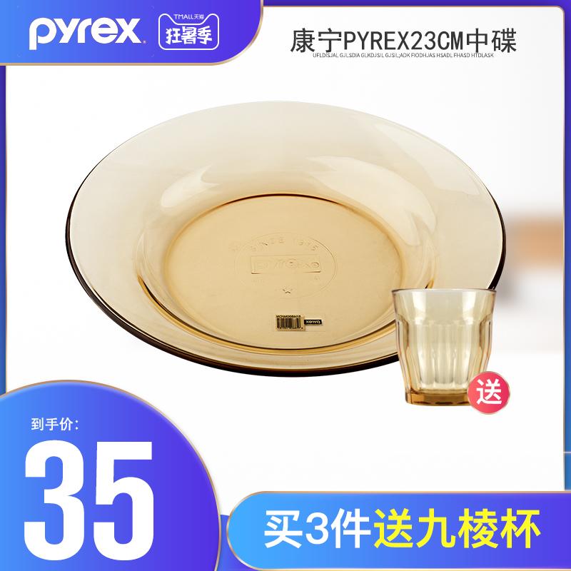 美國康寧餐具pyrex 透明玻璃家用碟 創意碟子圓菜盤 盤子淺碟菜碟