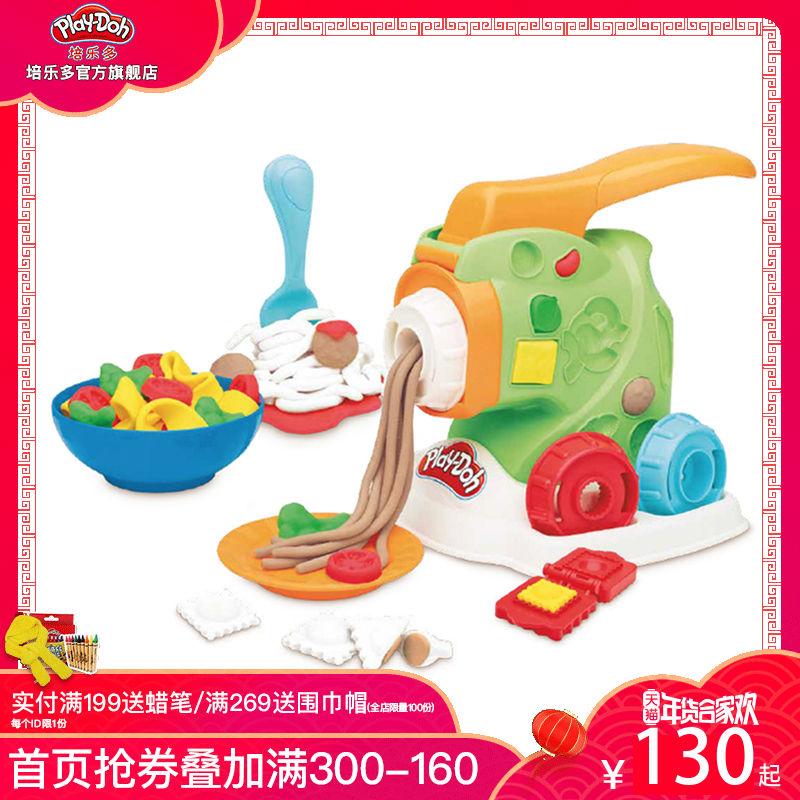 孩之寶 培樂多彩泥妙趣麵條機套裝 橡皮泥無毒兒童 女孩手工玩具
