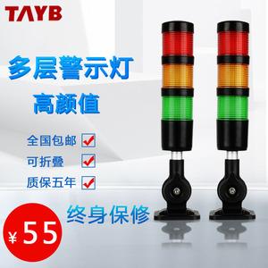 多层声光报警器LED信号塔灯机床指示三色警示灯带声音可折叠24V