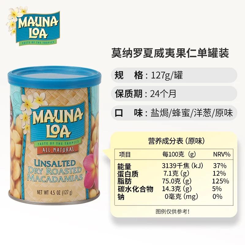 美国进口盐蒜香味 127g 夏威夷坚果仁 loa mauna 莫纳罗