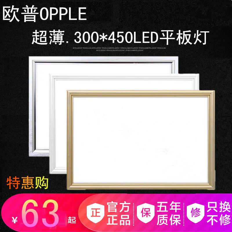 入式30×45平板灯