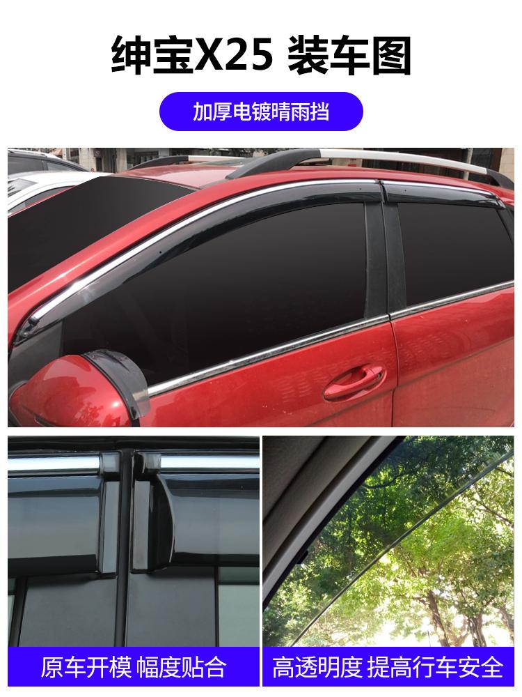 绅宝x25晴雨挡北汽绅宝x55改装x35车窗雨眉d20专用d50装饰x65挡板