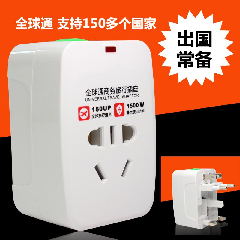 出國旅行全球通用國際插頭轉換器充電器通用轉換頭多功能轉換插座