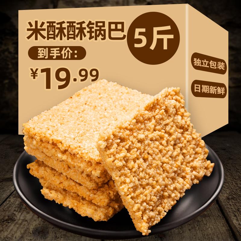 手工大米糯米锅巴安徽特产老式怀旧散装零食小包装整箱5斤装食品