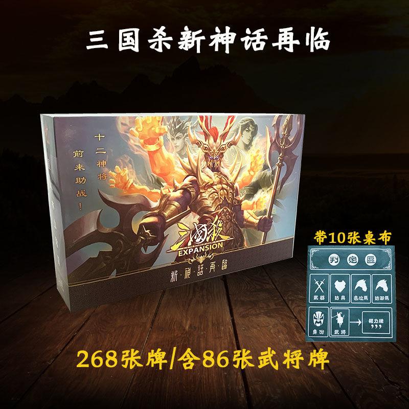 正版三国杀桌游乱世诸神典藏版卡牌界限突破一将成名国战8神将