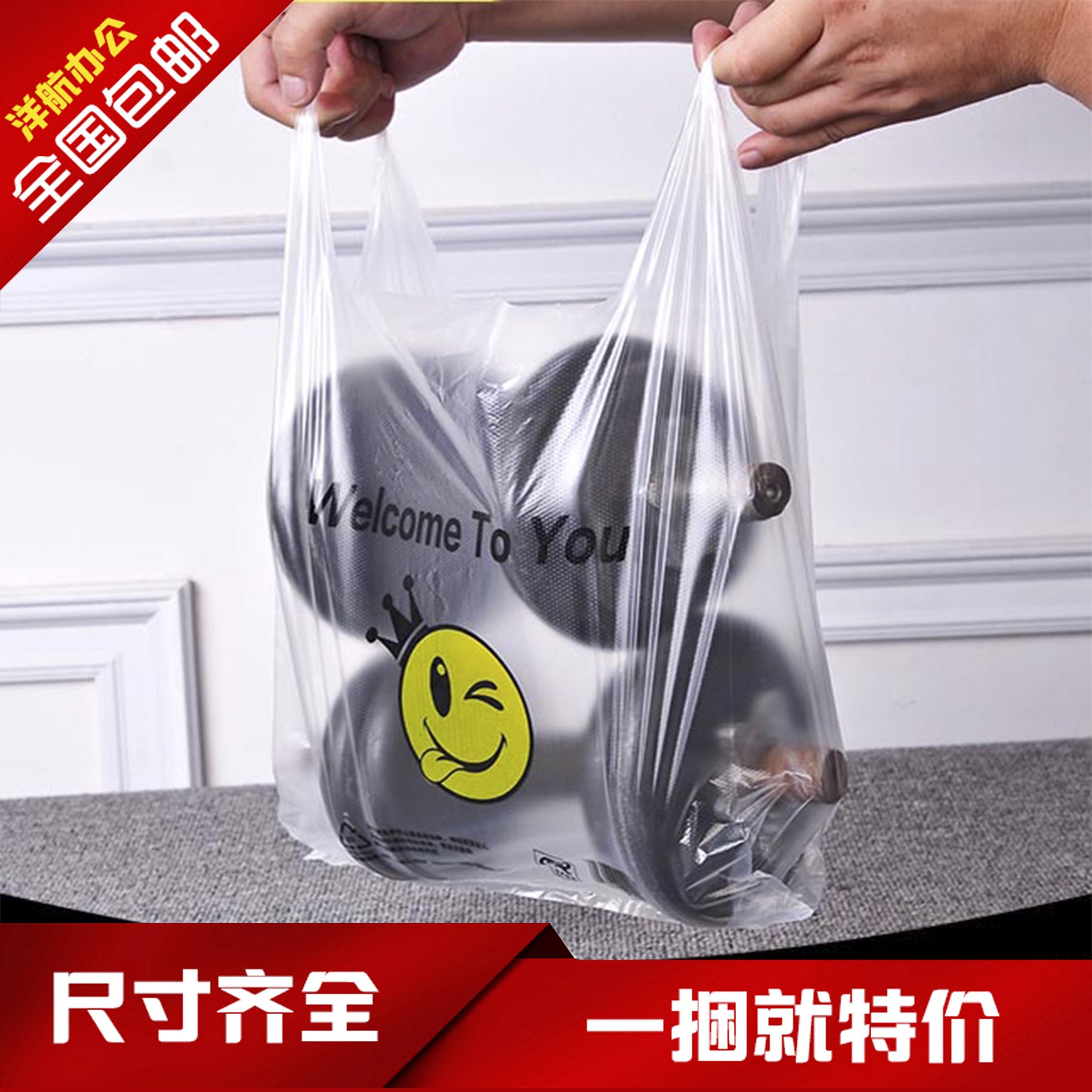 透明背心袋笑脸方便袋加厚食品打包外卖手提塑料袋子批发定做logo