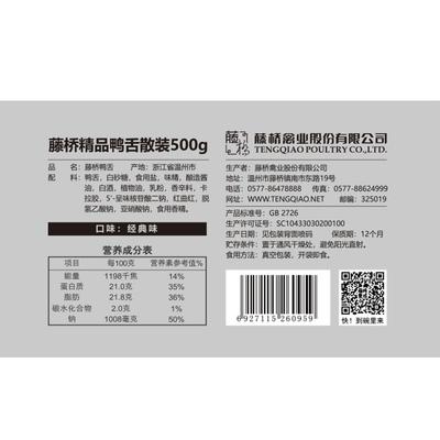 藤桥牌精品大鸭舌 温州特产小吃 宿舍卤味零食大礼包鸭舌头500g