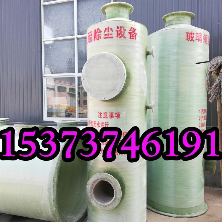 耐高溫鍋爐黑煙廢氣凈化處理環保設備水膜除塵器玻璃鋼噴淋脫硫塔