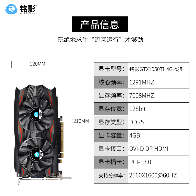 铭影GTX1050Ti显卡4G独显吃鸡游戏显卡台式机电脑显卡独立显卡