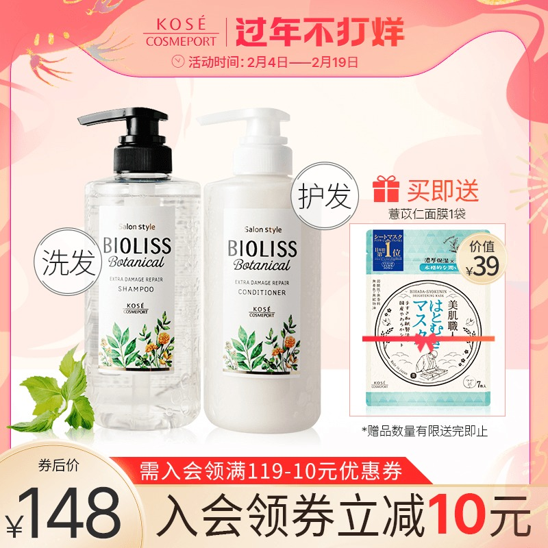 高丝BIOLISS植物洗护套装 洗发水480ml+护发素480ml
