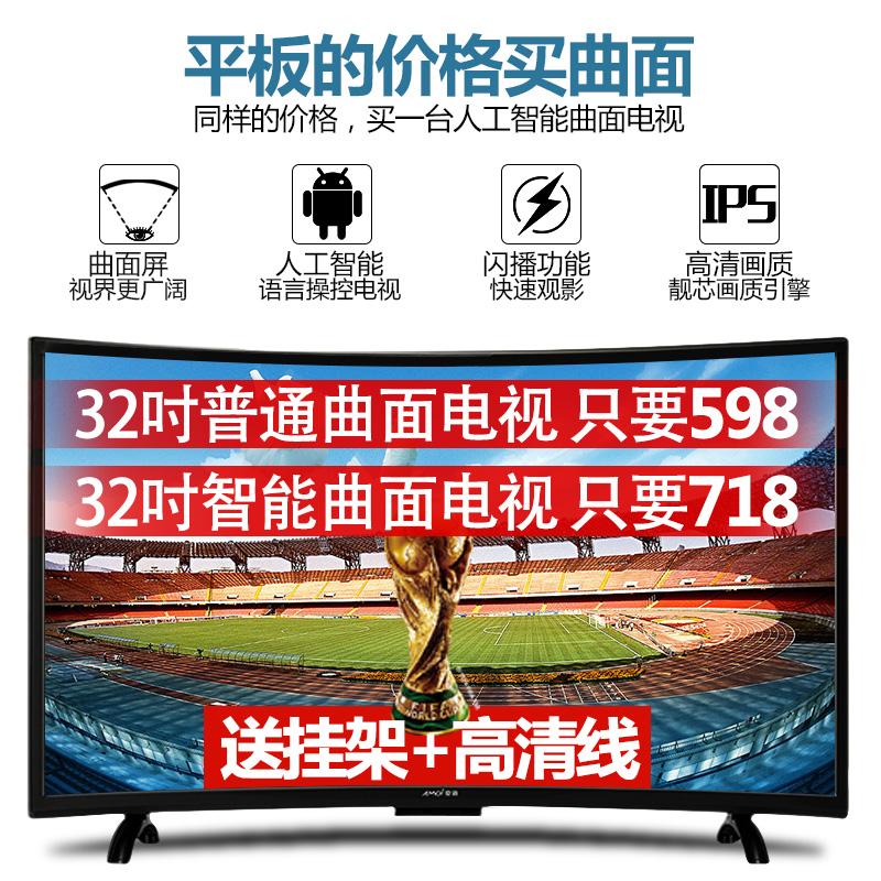 39 55 42 平板曲面 50 特价 wifi 网络智能 40 英寸液晶电视机 32 夏新 Amoi