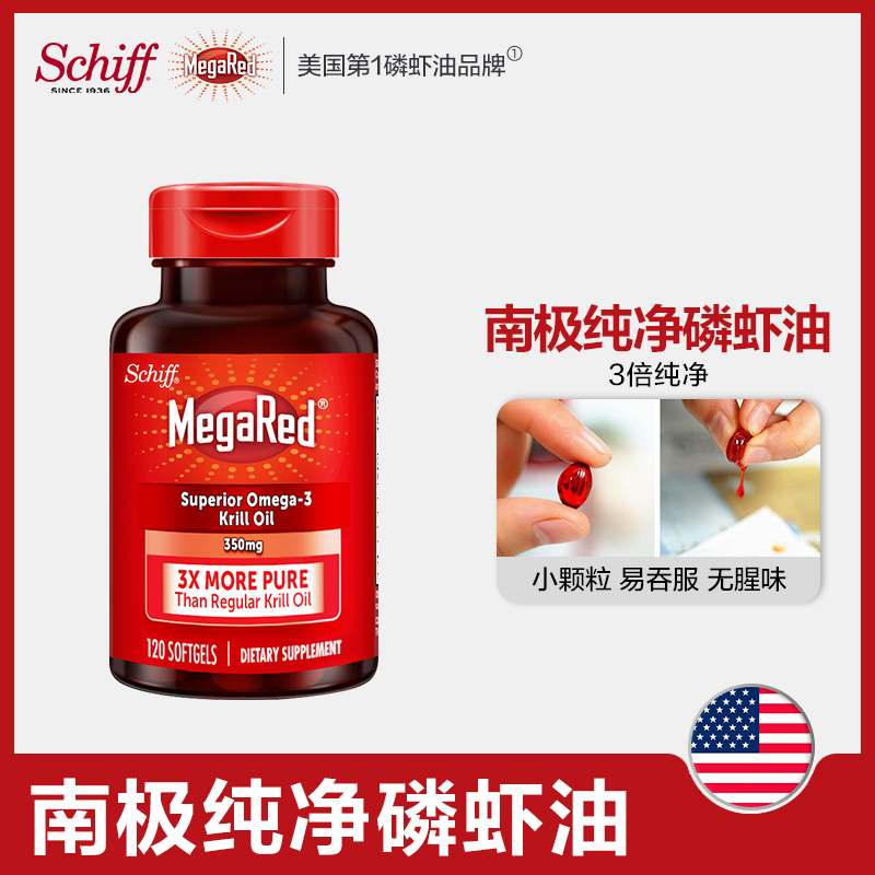 新低!美国进口,通血管降三高 :120粒 MegaRed 南极磷虾油胶囊