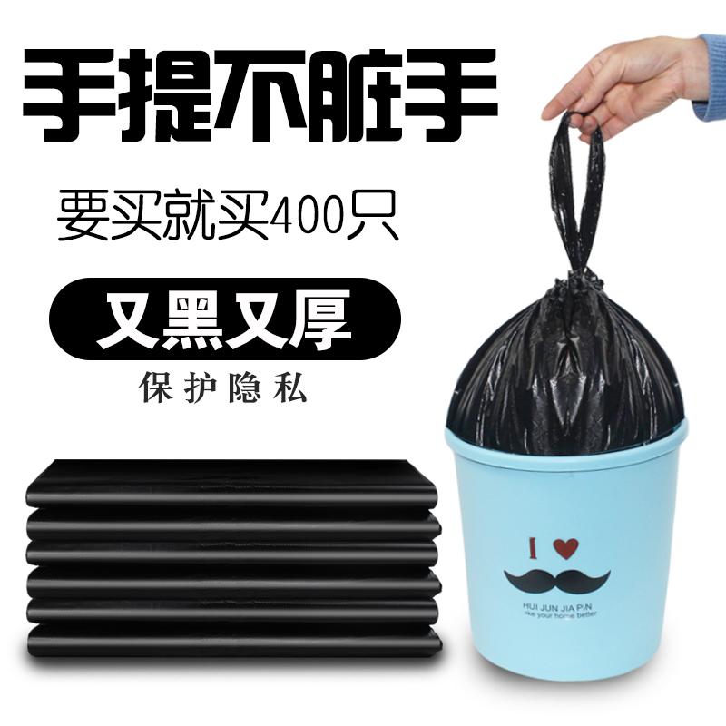 黑色垃圾袋加厚手提式家用厨酒大中小号背心式马甲塑料袋包邮批发