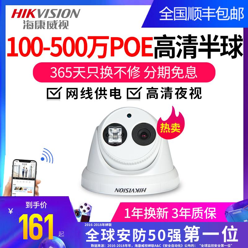 海康威视poe网络监控摄像头半球200万网线供电高清夜视家用萤石云