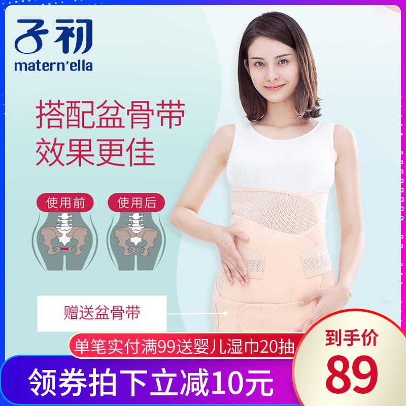 子初收腹帶透氣春夏季孕婦產後瘦身束腹帶產婦剖腹順產塑身三件套