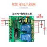 Delay relay two input 220V motor control board positive and negative timing switch cycle module programmable