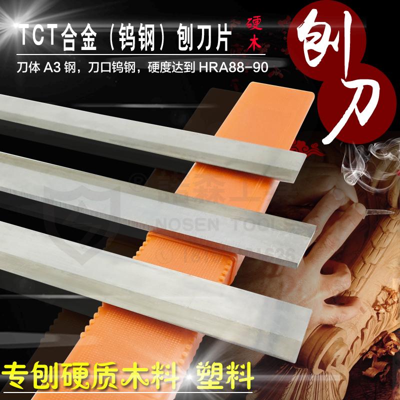 镶钨钢刨刀特硬TCT木工电刨刀贴硬质合金刨刀四面刨平刨压刨刀片