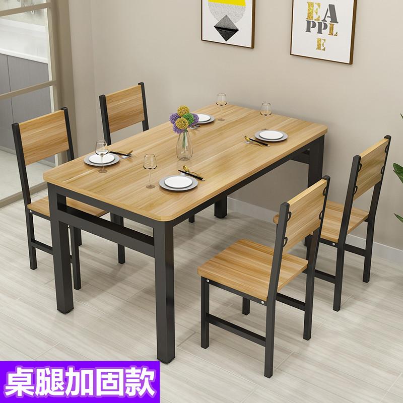 椅组合家用饭桌小户型