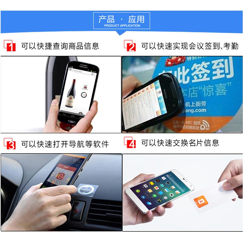 卡 IC 贴纸抗金属一碰传多屏协同华为贴片手机电脑电子标签智能 NFC