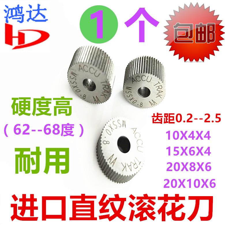 进口原装正品直纹滚花刀15X6X4直纹齿距0.2--2.5mm滚花压花刀直纹