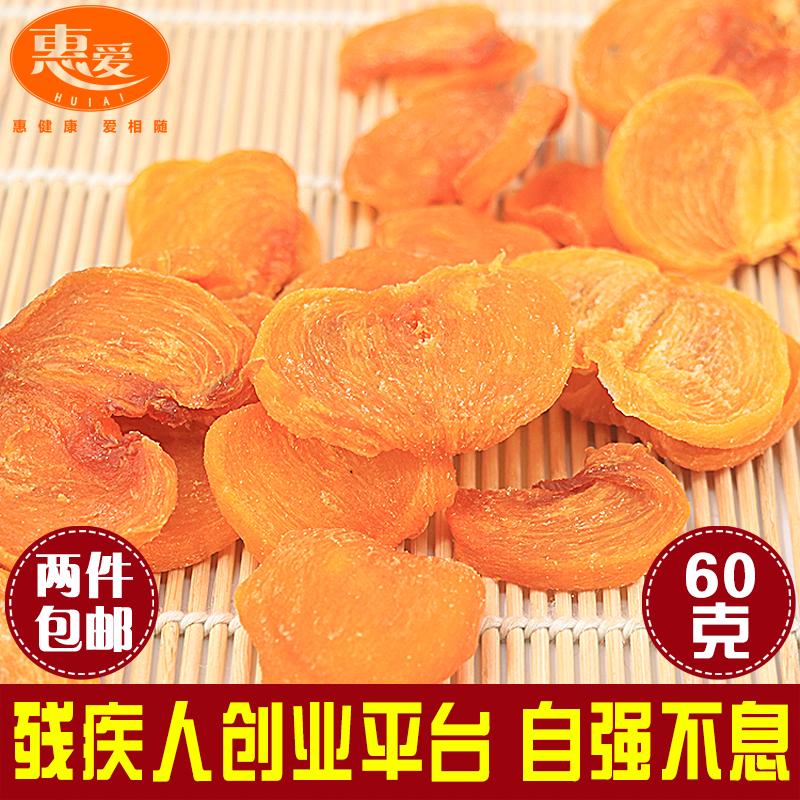 桂林特产恭城出口月柿正宗天然柿子干无添加不涩口正品柿饼子零食