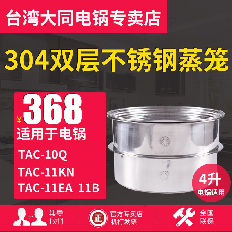 臺灣TATUNG/大同 TAC-S06 多層電鍋蒸籠配件 304不鏽鋼含增高環