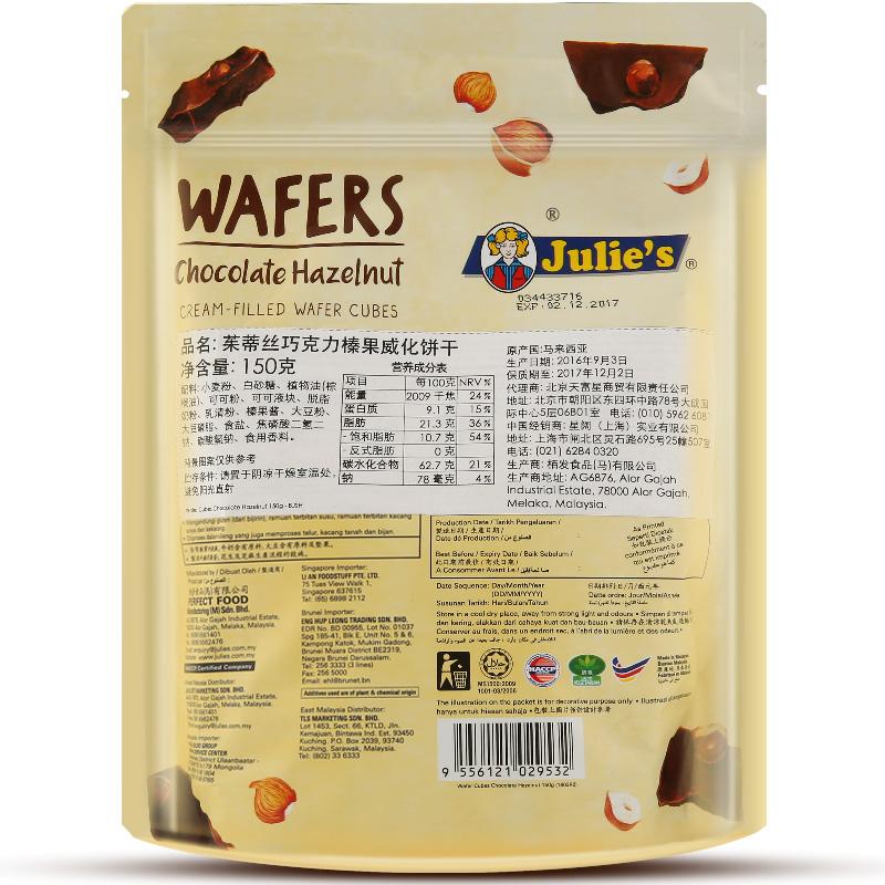 马来西亚进口茱蒂丝花生酱芝士奶酪巧克力威化饼干多口味零食散装