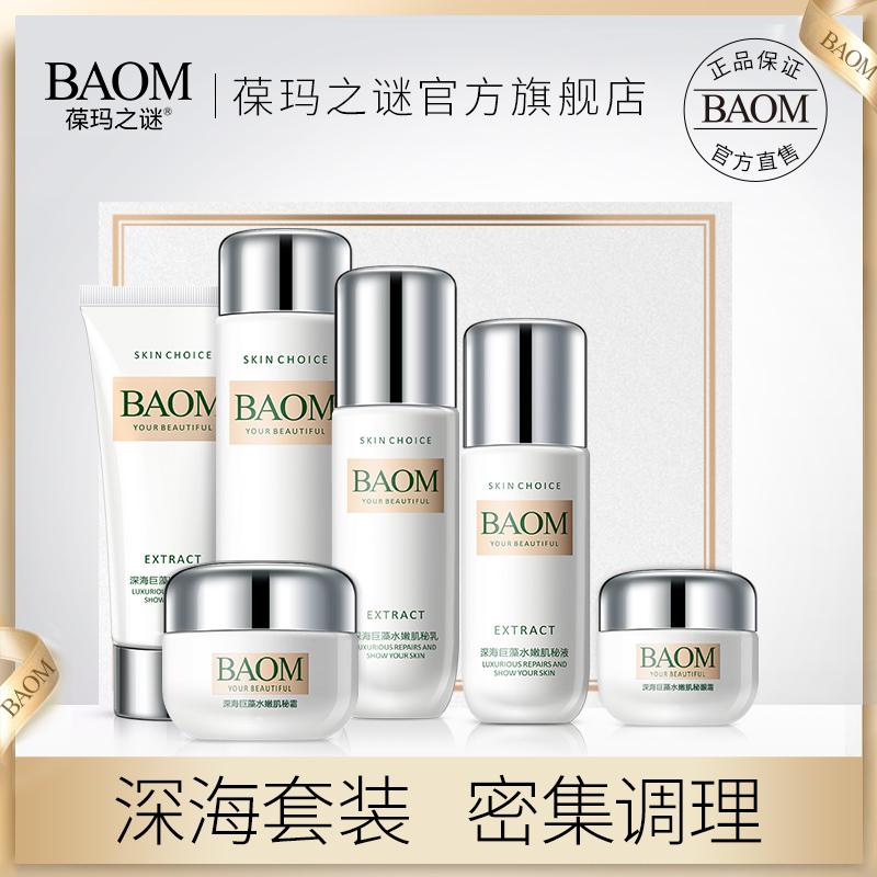 BAOM葆玛深海护肤品化妆品套装女水乳霜保湿补水学生正品修护组合