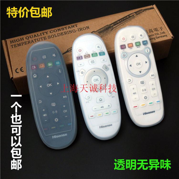 海信電視遙控器CN3A57 CN3A16 CN3B16 CN3E16 防塵防水矽膠保護套