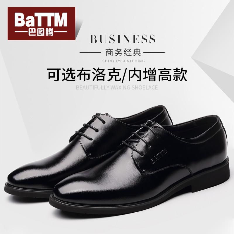 巴图腾男鞋子秋季男士商务皮鞋男黑色休闲内增高真皮正装韩版透气高清大图