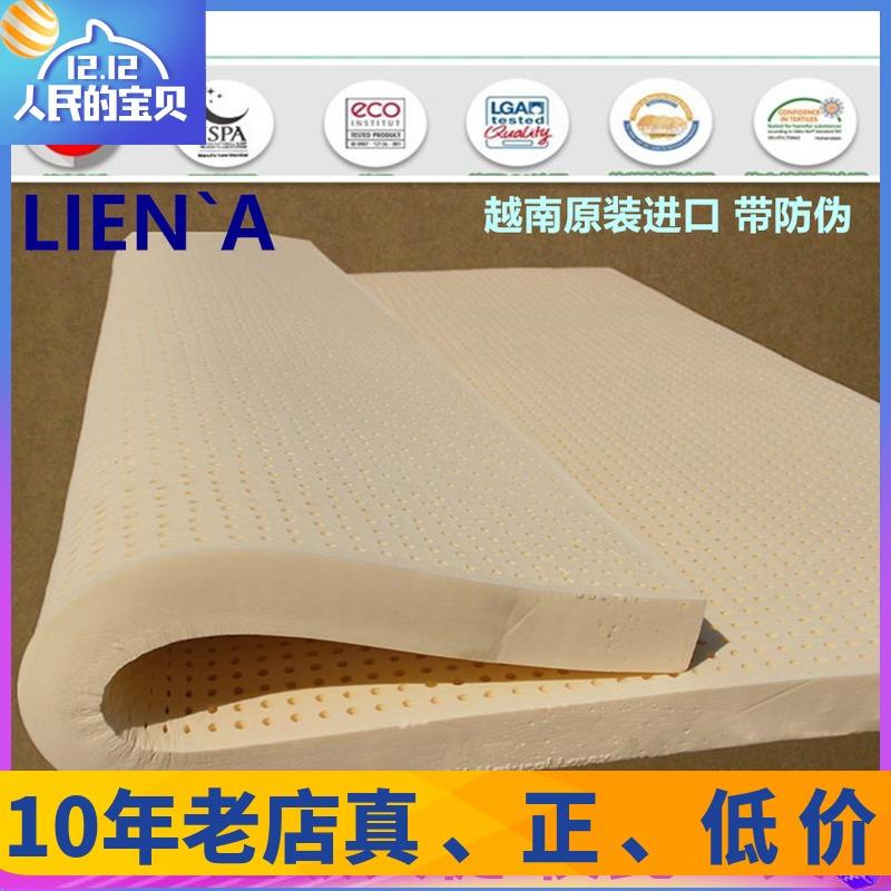越南原裝進口liena天然乳膠床墊芯1.8米純5cm非泰國馬來西亞橡膠