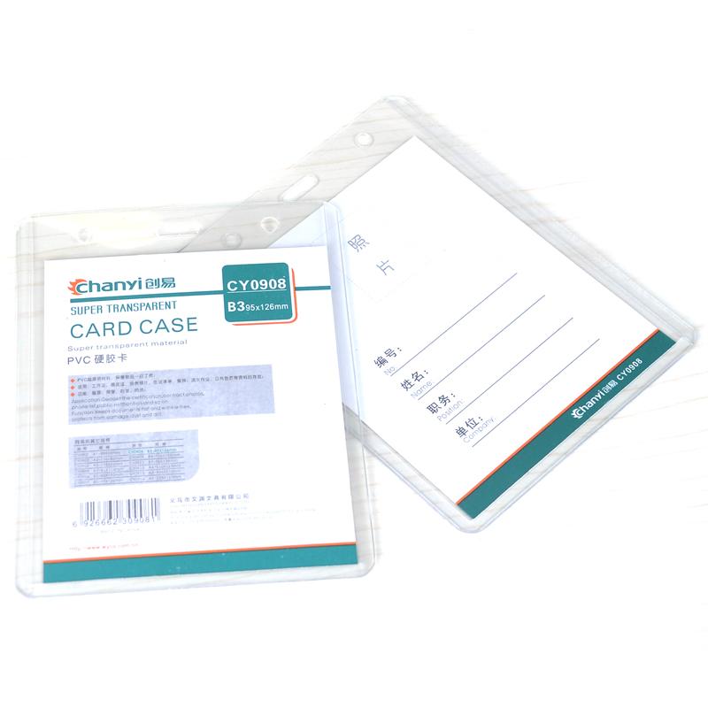 创易胸卡 硬胶套 证件卡 工作证 胸牌 卡套 员工证 证件套CY0924