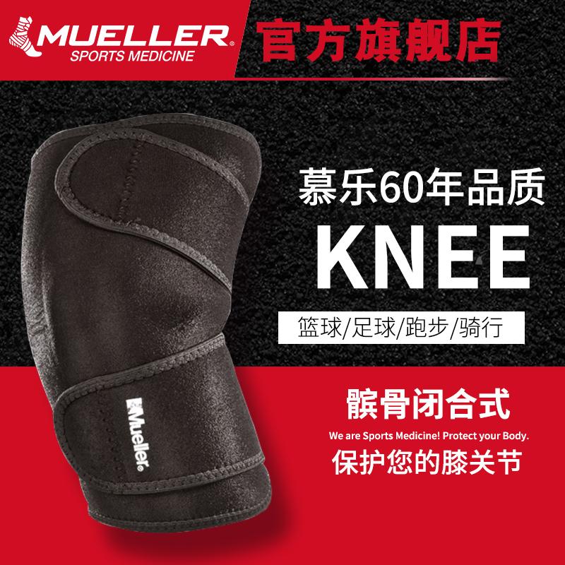 美國慕樂Mueller登山籃球足球羽毛球騎行跑步運動透氣護膝4533