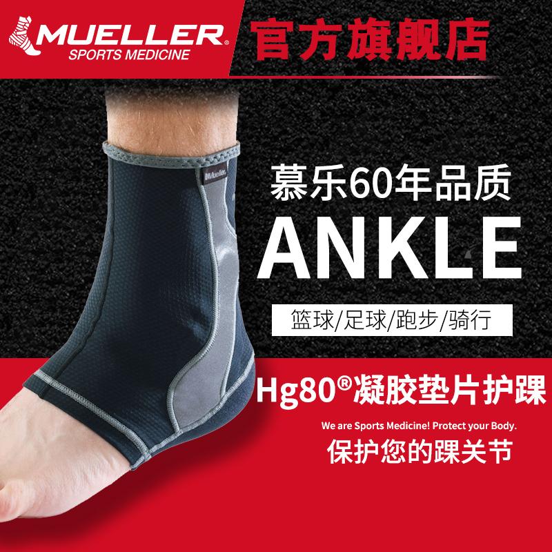 美國慕樂Mueller水銀科技系列 羽毛球登山跑步凝膠墊片護踝49911
