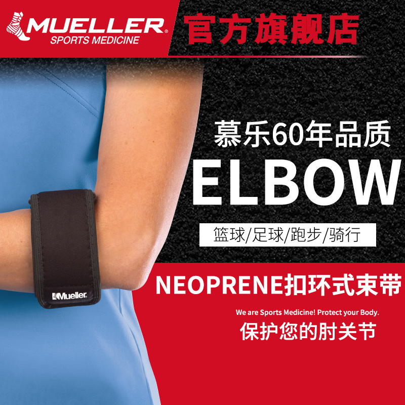 美國慕樂Mueller NEOPRENE釦環式網球肘/高爾夫球運動護肘束帶819