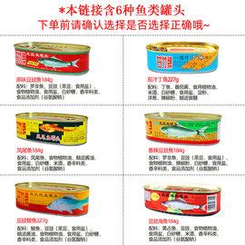 甘竹牌豆豉鲮鱼罐头鱼227g*9罐黄色即食肉类拌饭零食沙丁鱼罐头