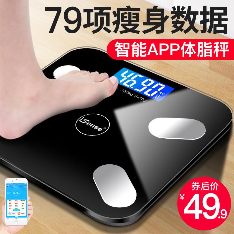 智能体脂秤电子称家用精准小型体重秤连手机测脂肪专业人体称重计 - 图3