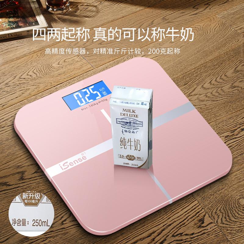 iSense充电款电子称女生宿舍小型体重秤家用人体秤精准成人称重女