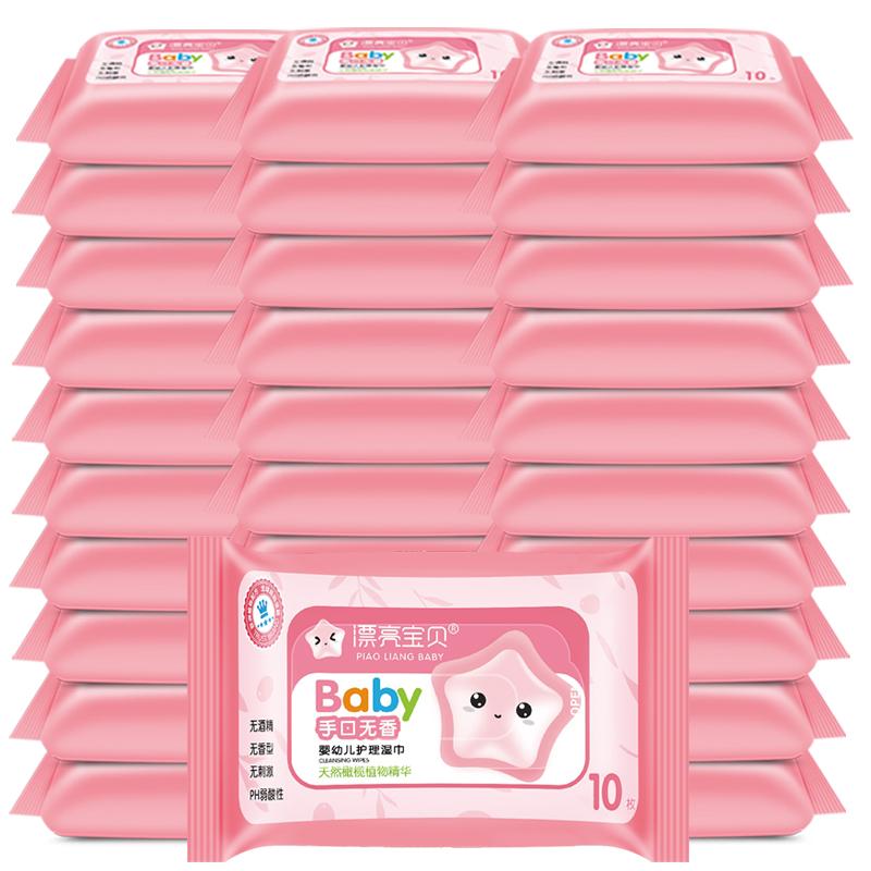 漂亮宝贝婴儿手口专用湿巾湿纸巾婴幼儿童小包便携随身装新生宝宝
