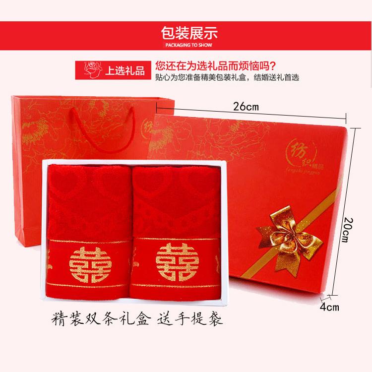 條紅色純棉毛巾雙喜字一對結婚慶用回禮伴手禮 2 結婚毛巾禮盒套裝