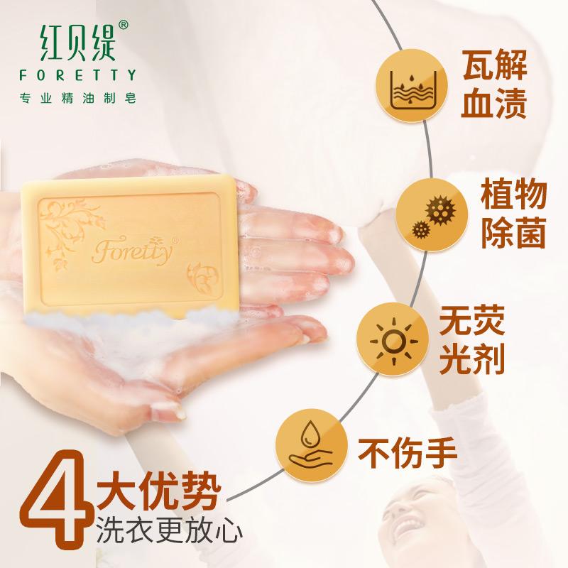 红贝缇内衣皂女士内衣内裤洗衣皂专用皂去血渍香皂肥皂110g*6块
