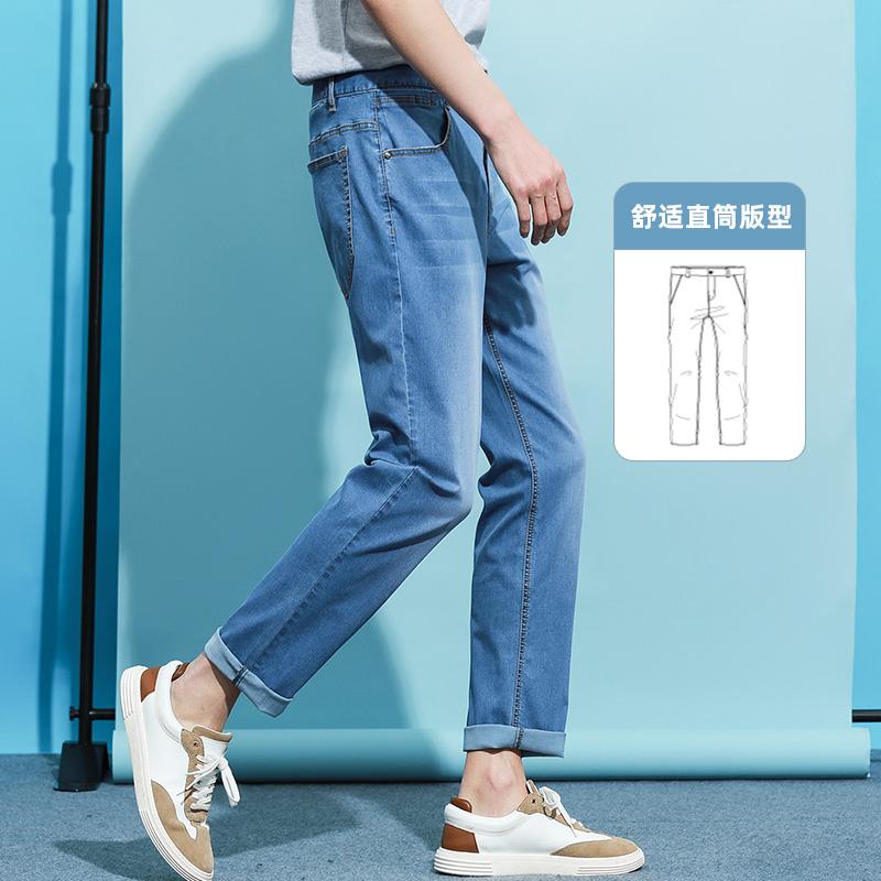 真维斯牛仔裤男2021春夏季新款弹力直筒裤子浅色薄款潮流
