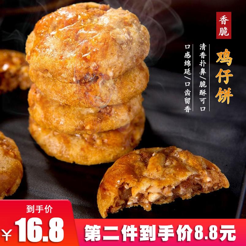 鸡仔饼广东特产地方特色美食手工老式糕点怀旧早餐代餐休闲小零食