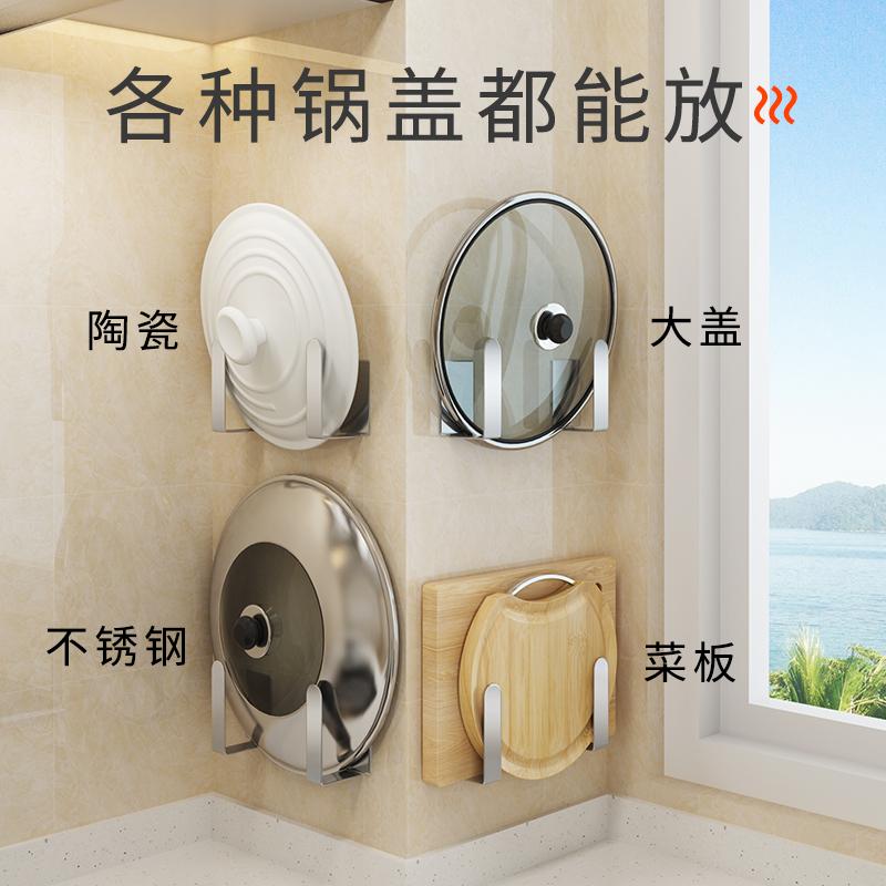 不锈钢厨房置物架免打孔锅盖架放菜板架壁挂式收纳用品案板家用
