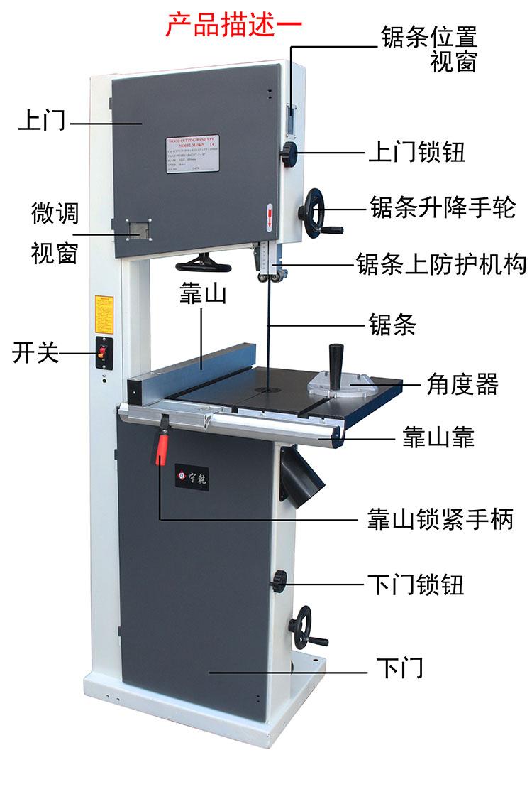 上海宁乾木工专业款带锯机16、18寸 木工开料机分料机 电动曲线锯