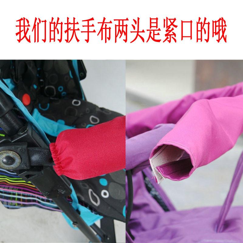 婴儿车伞扶手保护套手推车配件前扶手扶手套通用魔术贴推车口水巾