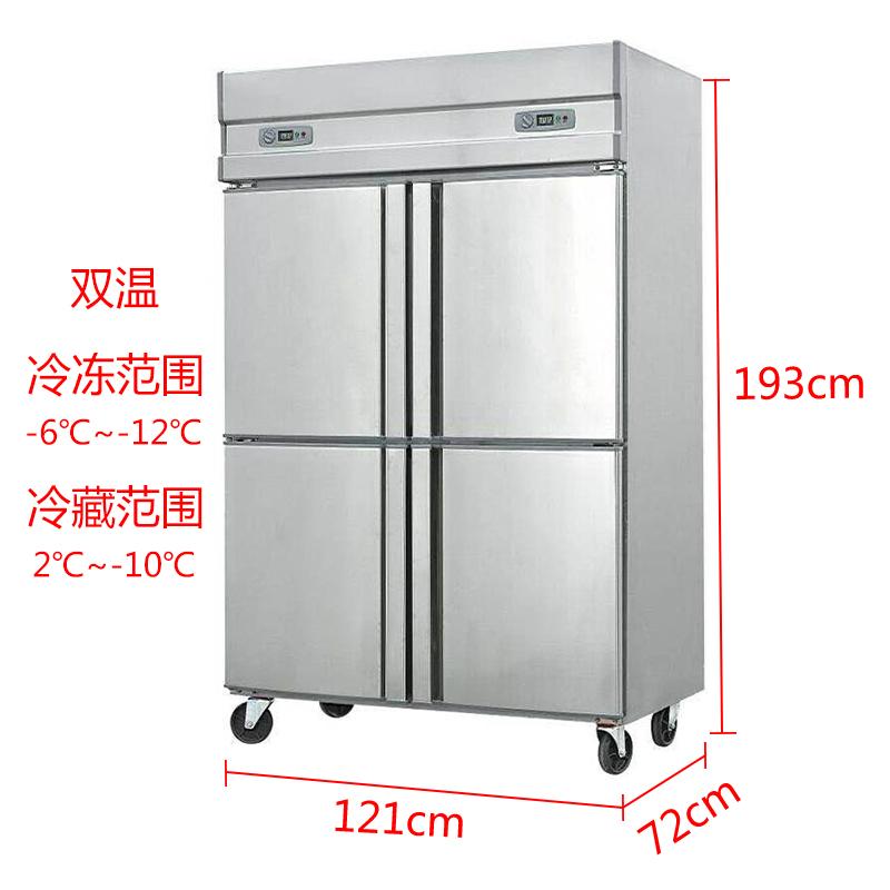 成云厨房四门冰箱双机双温冷藏冷冻柜冰商用立式不锈钢立式保鲜柜